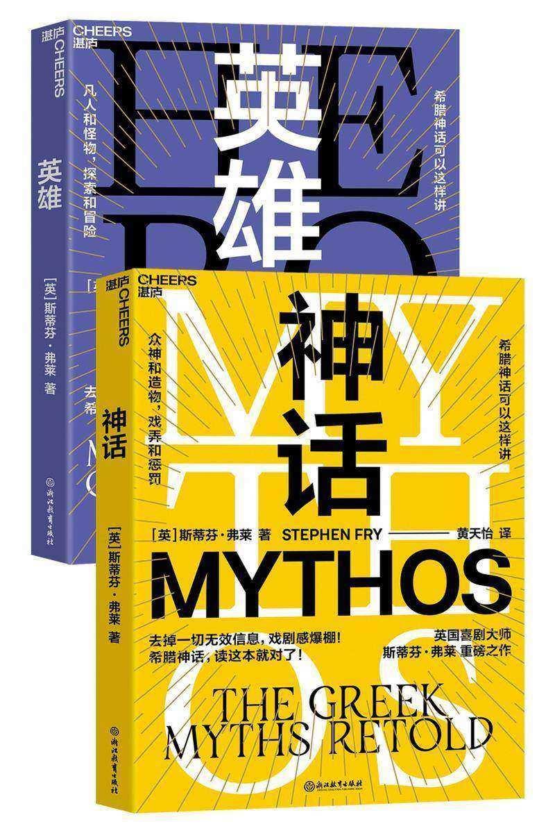 走进希腊神话套装 (2册)