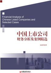 中国上市公司财务分析及案例精选