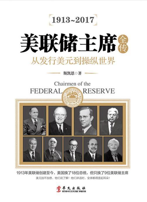 美联储主席全传:从发行美元到操纵世界——1913年美联储创建至今,美国换了18位总统,却只换过9位美联储主席