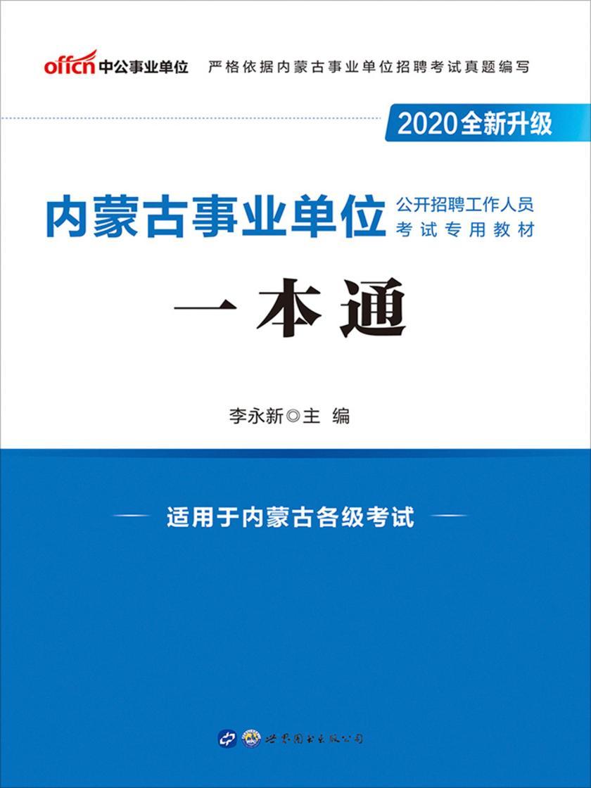 中公版·2020内蒙古事业单位公开招聘工作人员考试专用教材:一本通(全新升级)