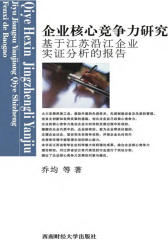 企业核心竞争力研究:基于江苏沿江企业实证分析的报告