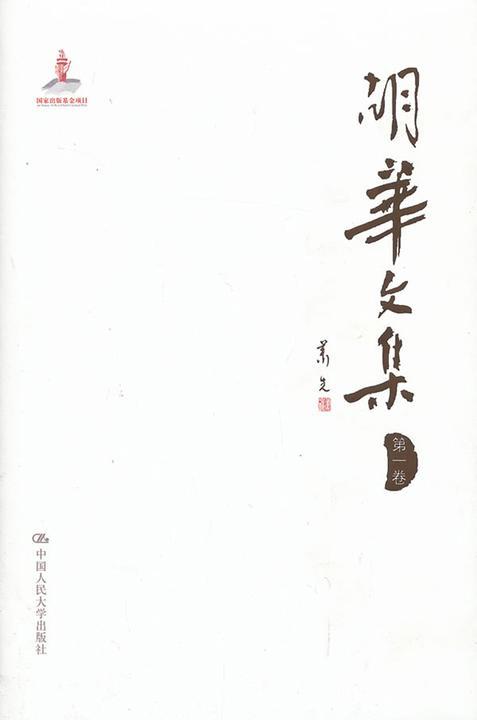 胡华文集(第一卷)