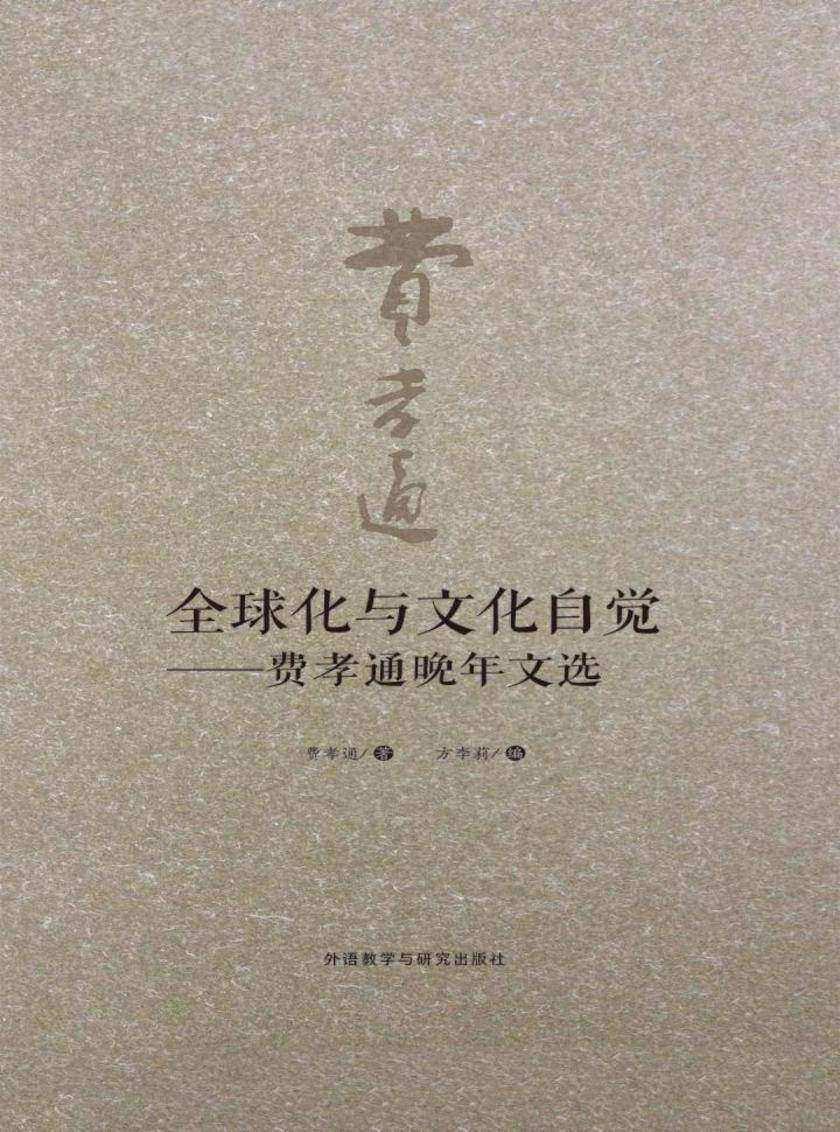 全球化与文化自觉——费孝通晚年文选