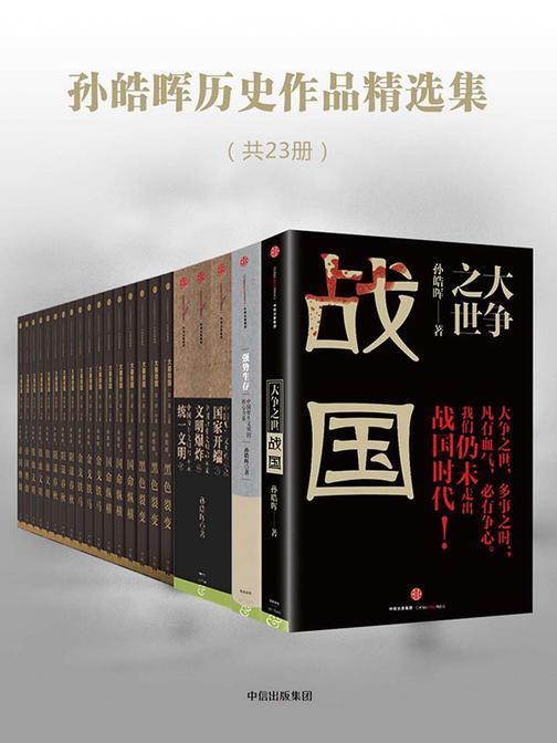 孙皓晖历史作品精选集(共23册)