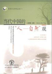 """当代中国的""""人—自然""""观"""