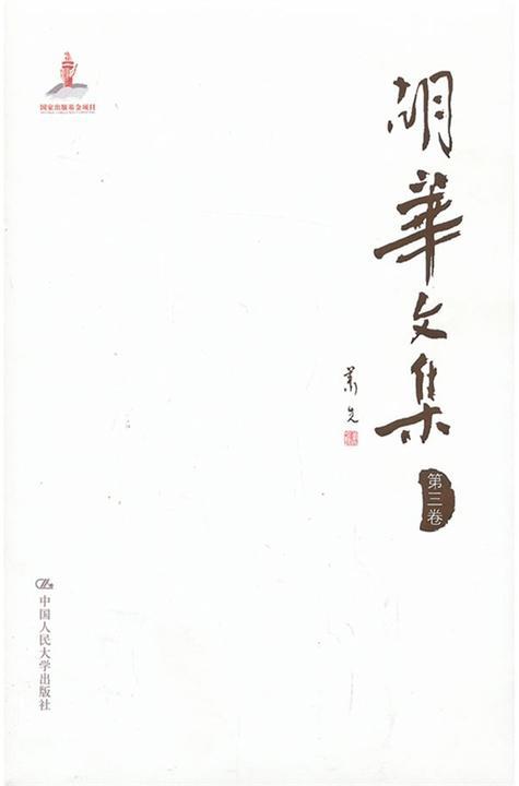 胡华文集 第三卷