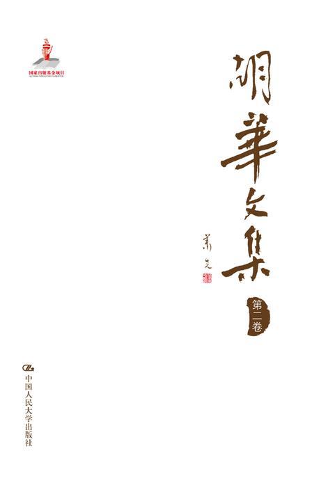 胡华文集  第二卷
