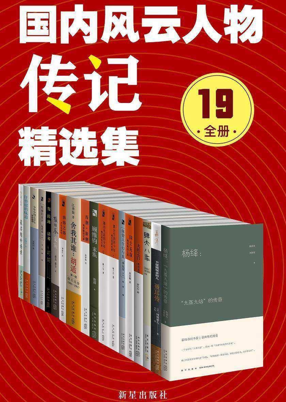 国内风云人物传记精选集(全19册)