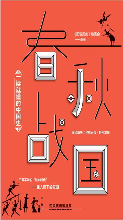 一读就懂的中国史·春秋战国