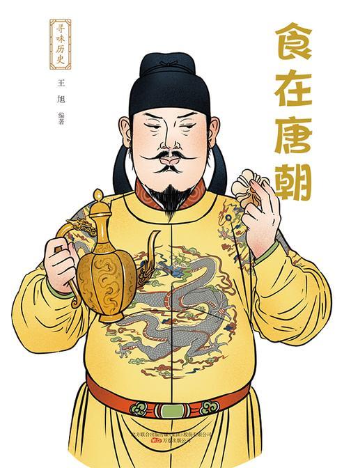 寻味历史:食在唐朝