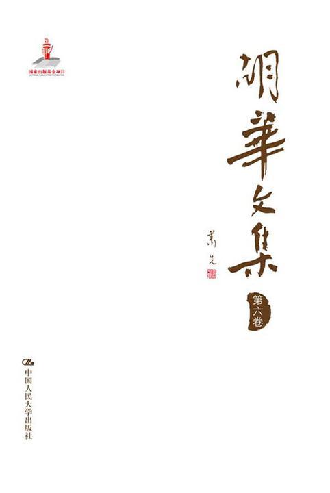 胡华文集  第六卷