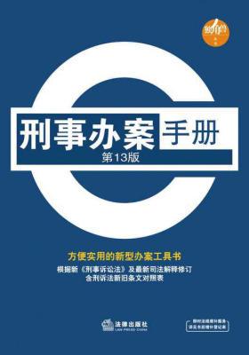 刑事办案手册(第13版)
