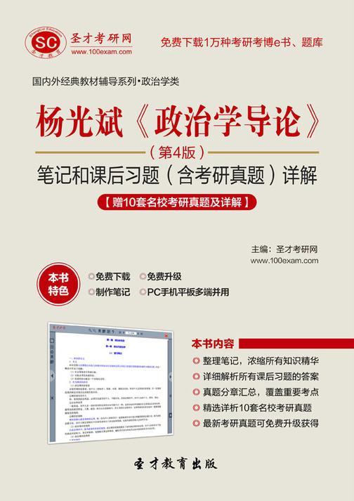 杨光斌《政治学导论》(第4版)笔记和课后习题(含考研真题)详解【赠10套名校考研真题及详解】