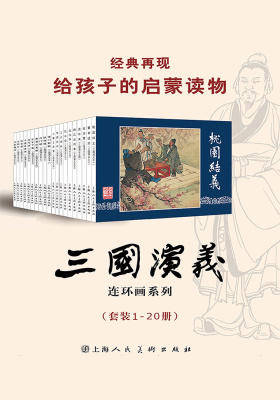 三国演义1-20(套装共20册)