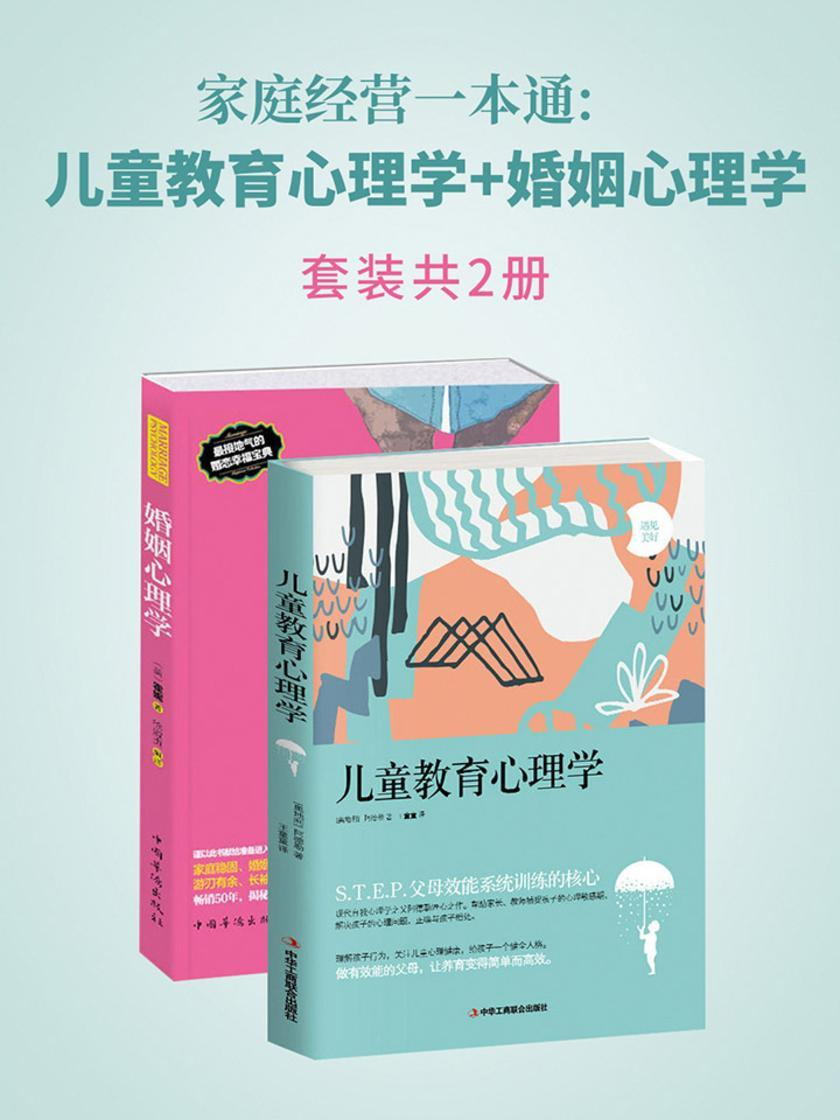 家庭经营一本通(套装2册):儿童教育心理学+婚姻心理学