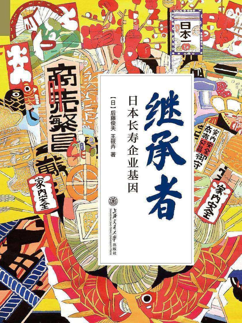 继承者:日本长寿企业基因