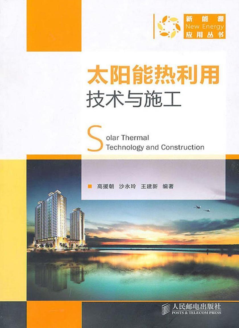 太阳能热利用技术与施工