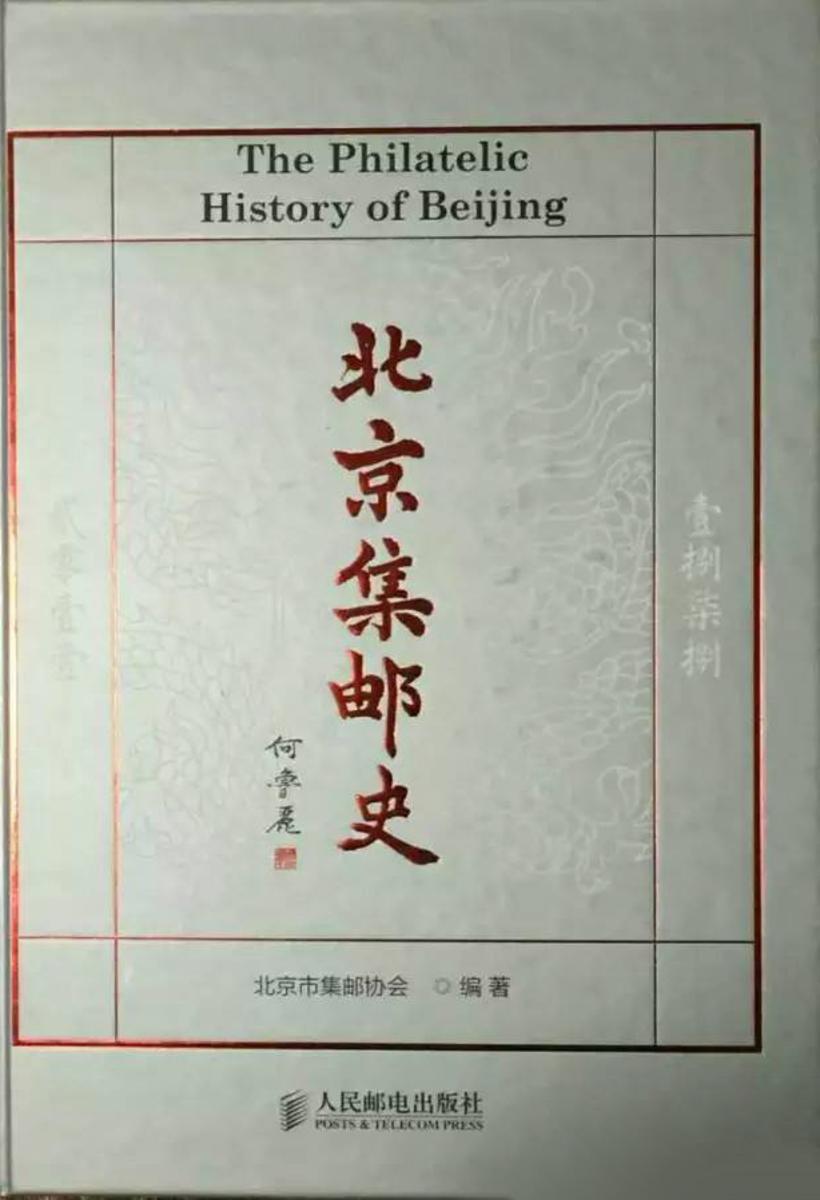 北京集邮史