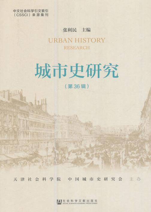 城市史研究(第36辑)