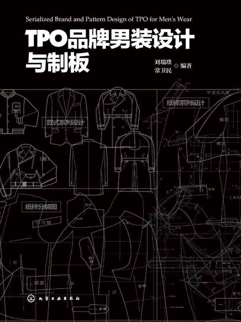 TPO品牌男装设计与制板