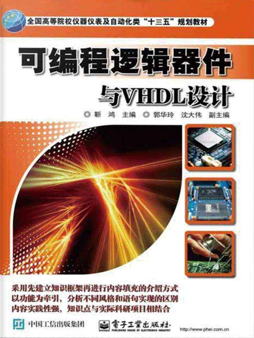 可编程逻辑器件与VHDL设计