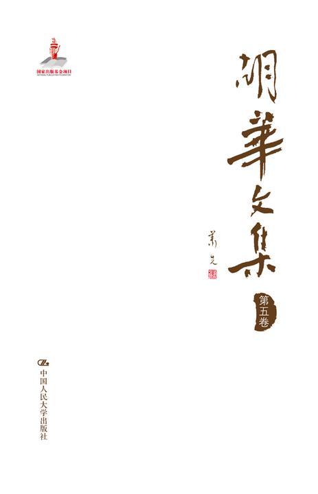 胡华文集  第五卷