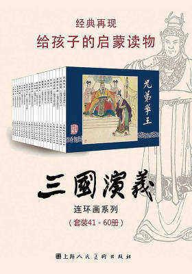 三国演义41-60(套装共20册)