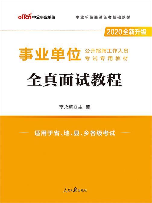 中公版·2020事业单位公开招聘工作人员考试专用教材:全真面试教程(全新升级)