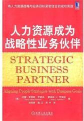 人力资源成为战略性业务伙伴(试读本)