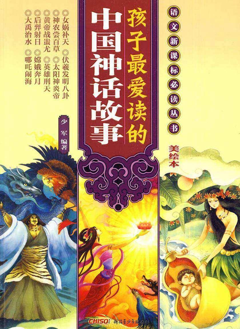 孩子最爱读的中国神话故事(美绘本)