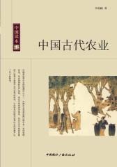 中国读本·中国古代农业