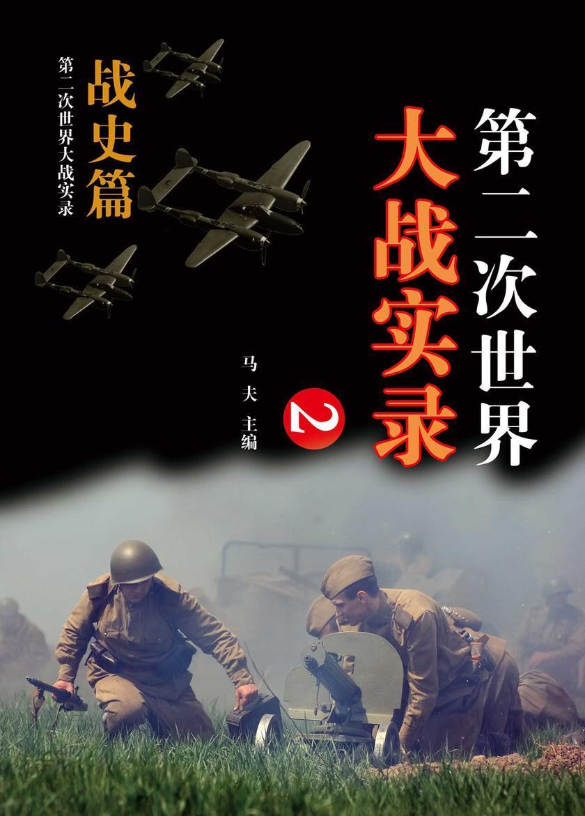 第二次世界大战实录.战史篇(二)