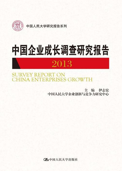 中国企业成长调查研究报告 2013