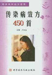 传染病效方450首(仅适用PC阅读)