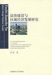 法治建设与区域经济发展研究