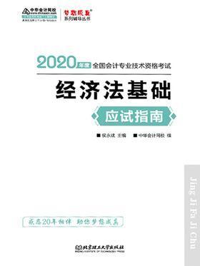 2020初级会计职称考试教材辅导 梦想成真 中华会计网校 经济法基础--应试指南