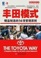 丰田模式:精益制造的14项管理原则(试读本)
