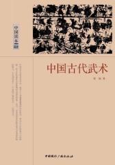 中国读本·中国古代武术