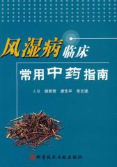 风湿病临床常用中药指南