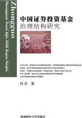 中国证券投资基金治理结构研究