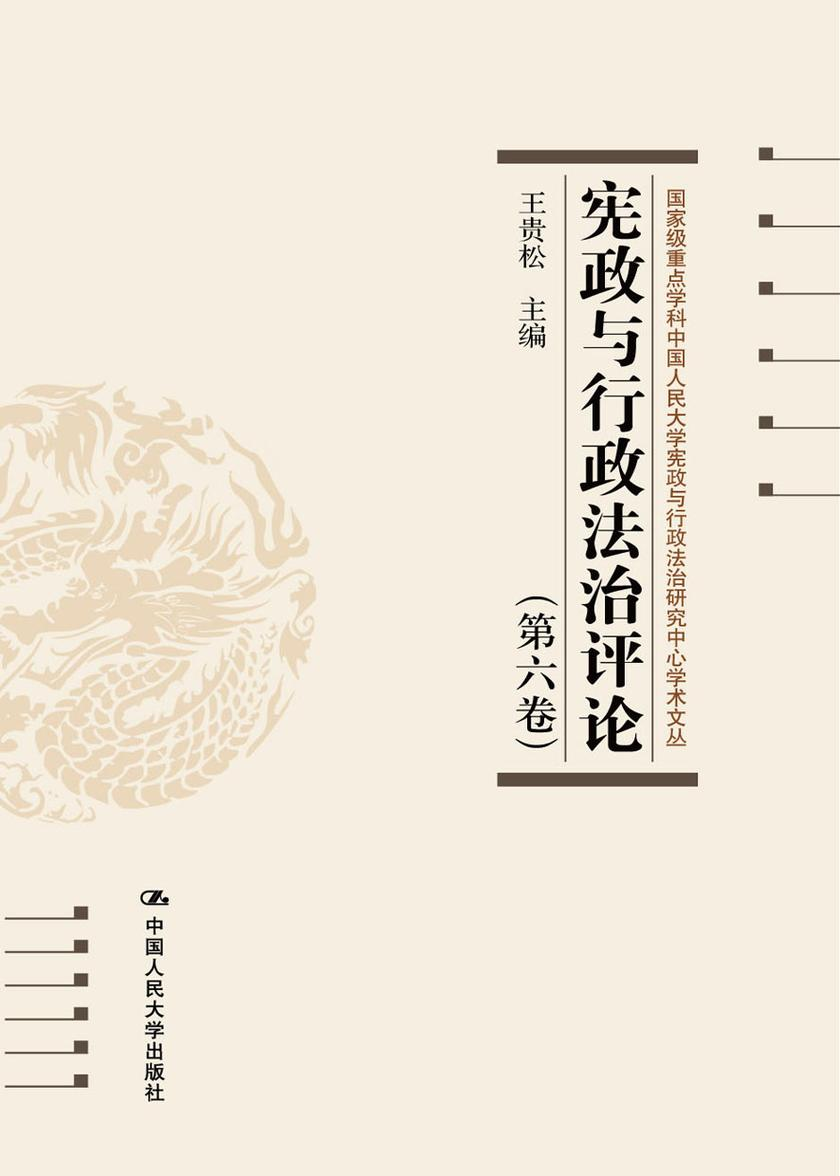 宪政与行政法治评论(第六卷)