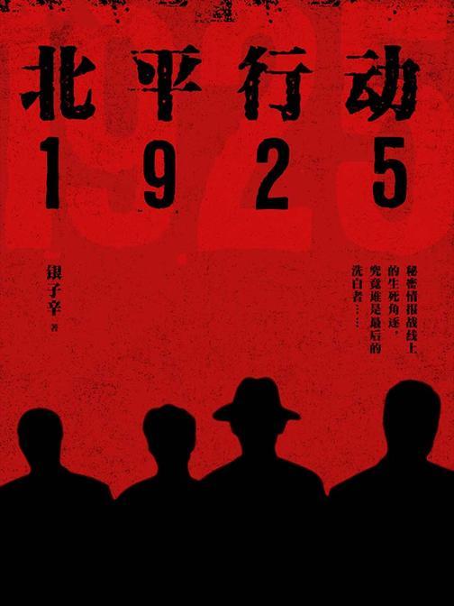 北平行动1925(八个不同身份的青年,一百天脱胎换骨的特训,一场共赴生死的反谍战)