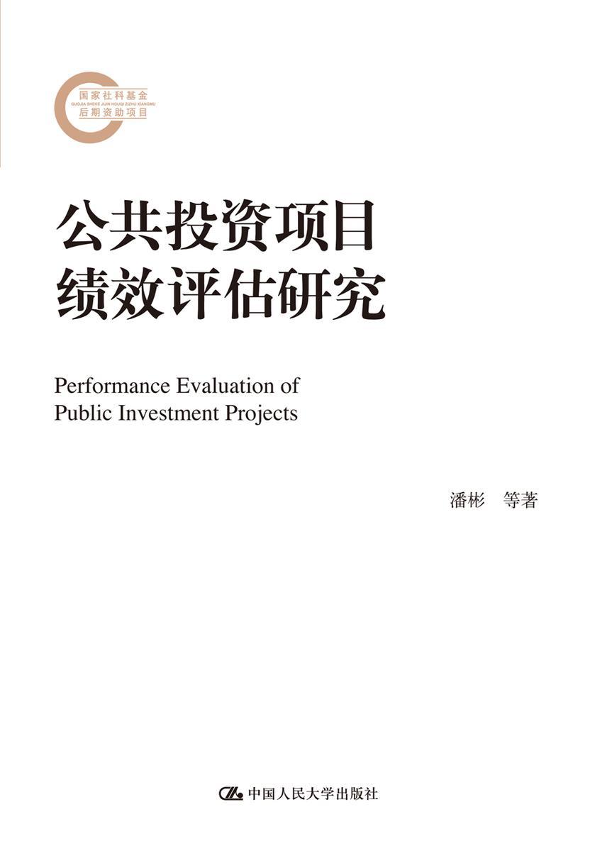 公共投资项目绩效评估研究(仅适用PC阅读)