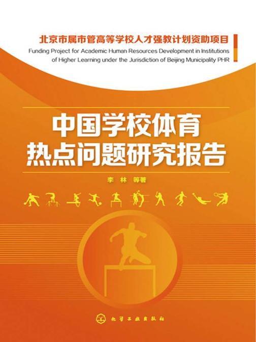 中国学校体育热点问题研究报告