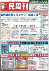 假日休闲报·彩民周刊 周刊 2012年总1385期(电子杂志)(仅适用PC阅读)