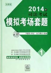 2014年司法考试模拟考场套题(全四册)