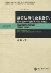 融资结构与企业投资:基于股东—债权人冲突的研究(仅适用PC阅读)