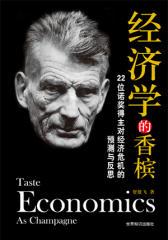 经济学的香槟(试读本)