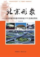 北京形象——北京城市形象识别系统(CIS)及舆论导向