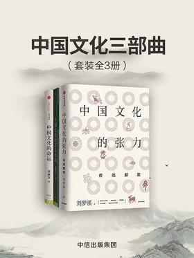 中国文化三部曲(套装共3册)
